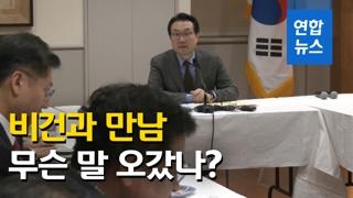"""[영상] 이도훈 """"남북관계 개선에 대한 미국 정부 지지 재확인"""""""