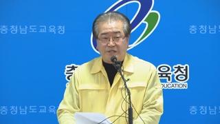 [현장연결] '안나푸르나서 교사 4명 실종' 충남교육청 브리핑