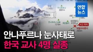 [영상] 안나푸르나 눈사태로 한국 교사 4명 실종
