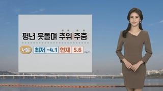 [날씨] 주말 큰 추위 없어…오후까지 동해안 눈비