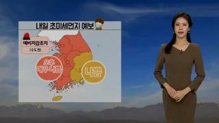 [날씨] 휴일 전국 공기질 '나쁨'…수도권·영서 눈, 비