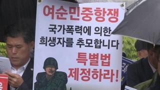 여순사건 민간인 희생자 재심 20일 오후 선고