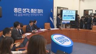 민주당, 오늘 총선 '2호 공약' 발표