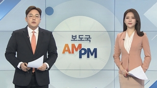 [AM-PM] '웅동학원 비리' 조국 동생 첫 정식재판 外