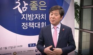 """[Y스페셜] """"지방정책 교류 활성화""""…수도권 지방자치정책대회 열려"""