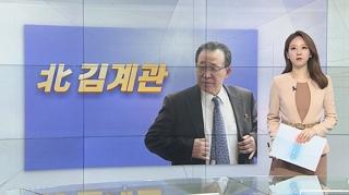 [한반도 키워드] 北 김계관