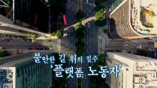 [연합뉴스TV 스페셜] 116회 : 불안한 길 위의 질주 '플랫폼 노동자..