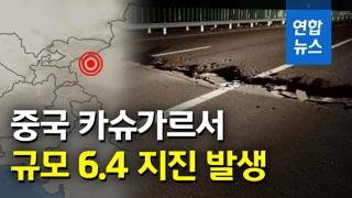 [영상] 다시 시작된 공포…중국 신장 카슈가르서 규모 6.4 지진 발생