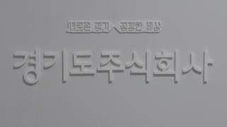 '만성적자' 경기도주식회사 연 매출 100억원 돌파…흑자전환