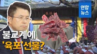 [영상] 불교계 설선물로 '육포' 보낸 한국당…긴급 회수 소동