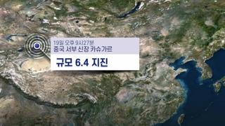 """중국 신장 카슈가르서 6.4 지진…""""부상자 다수"""""""