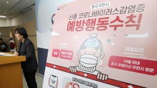[뉴스큐브] 국내서 '우한 폐렴' 확진자 첫 발생