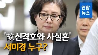 [영상] '미스롯데' 출신 서미경…故신격호와 38세 차이, 수천억 재산