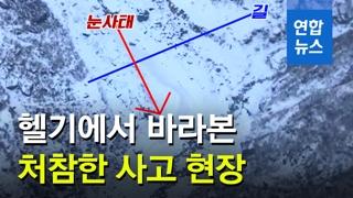 [영상] '실종 나흘째'…헬기에서 바라본 처참한 사고 현장