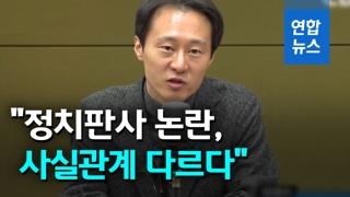 """[영상] 이탄희 """"정치판사 논란, 사실관계 다르다"""""""