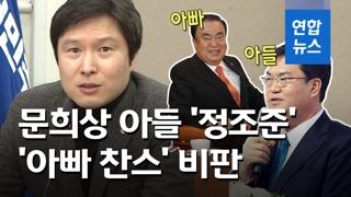 [영상] 김해영 '지역구 세습' 공개 비판…문희상 아들 '정조준'