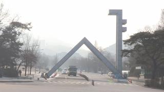 서울대, 조국 기소자료 추가 접수…직위해제 논의