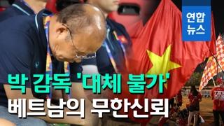 """[영상] 베트남 언론 """"박항서 감독은 대체 불가…비난은 부당"""""""