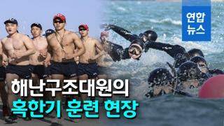[영상] 해군 3함대, 최상의 구조작전 위해 혹한기 훈련 실시