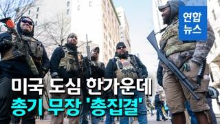 """[영상] """"총기규제 반대""""…미국서 수만명 무장하고 거리로"""