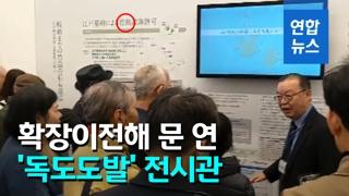 [영상] 일본 정부 '독도도발' 전시관 이전 개관…규모 대폭 확대