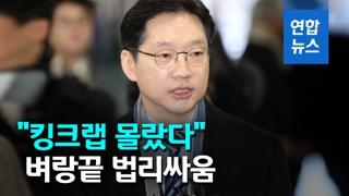 """[영상] 법원 """"김경수, 킹크랩 시연 봤다"""", 김경수 """"본 적 없다"""""""