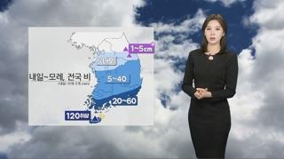 [날씨] 내일 포근, 수도권 미세먼지↑…충청·남부 비