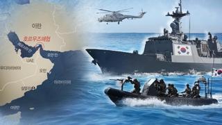 호르무즈 해협 '독자 파견'…청해부대 작전지역 확대