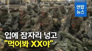 """[영상] """"잠자리 산채로 먹어라""""…해병대서 또 가혹행위"""