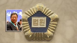'49억 횡령' 삼양식품 회장 징역 3년 확정
