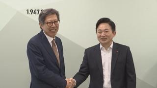한국·새보수 '통합협의체' 출범…양당 논의 시작