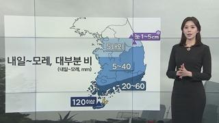 [날씨] 당분간 포근…내일 충청이남, 모레 전국 비