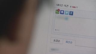 여론 조작 막는다지만…'실검법' 검열·기업 부담 논란