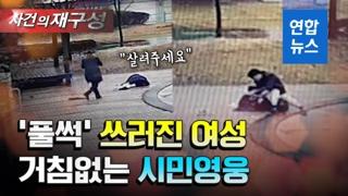 [영상] 의식잃고 쓰러진 여성, 한달음에 달려온 시민이 살렸다