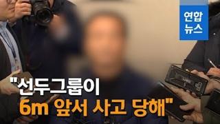 """[영상] '네팔 눈사태' 생존교사들 귀국…""""6m 앞서가던 선두그룹이 당해.."""