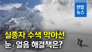 """[영상] 얼음 때문에 실종자 수색 어려워…""""물 끌어와 녹이는 방식 추진"""""""