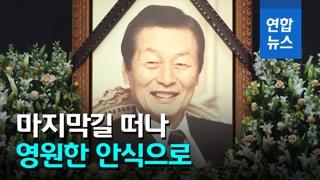 """[영상] 故 신격호 회장 마지막 길 떠나…""""땀과 열정 기억하겠다"""""""
