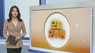 [오늘 오후엔] 황제보석 이중근 부영회장 항소심 선고 外