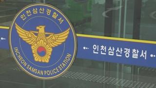 이혼한 전 아내 흉기협박한 40대 구속영장 신청