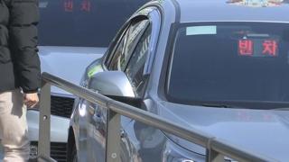 서울 택시 '빈차' 표시등 3배 커진다…미세먼지 정보도