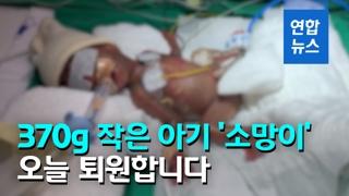 [영상] '생존율 1%'…370g 초미숙아 소망이, 건강하게 집으로