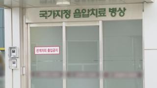 국내 '우한폐렴' 의심 4명 더 발생…확산차단 분주