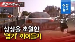 [영상] 끼어들려고 문 '활짝'…기상천외 운전자의 '반전 결말'