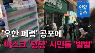 [영상] '텅텅' 마스크 품귀현상…'우한 폐렴'에 중국 시민들 '벌벌'