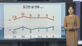 [날씨] 내일 낮까지 전국 곳곳 비…기온 더 올라 따뜻