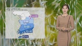 [날씨] 내일 낮까지 곳곳 비…초봄처럼 따뜻