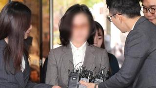 """정경심, 첫 재판 출석…""""검찰이 이 잡듯이 뒤져"""""""