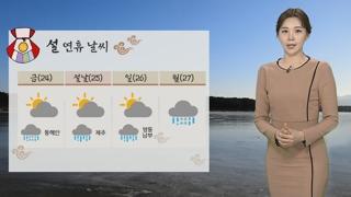 [날씨] 내일 더 따뜻, 곳곳 비…충청·대구 미세먼지