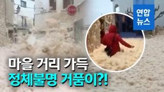 [영상] 정체불명 거품 덮친 스페인 해안 도시
