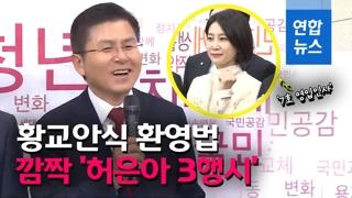 [영상] 한국당 '7호 영입인사' 발표…황 대표, 환영식 깜짝 '3행시'